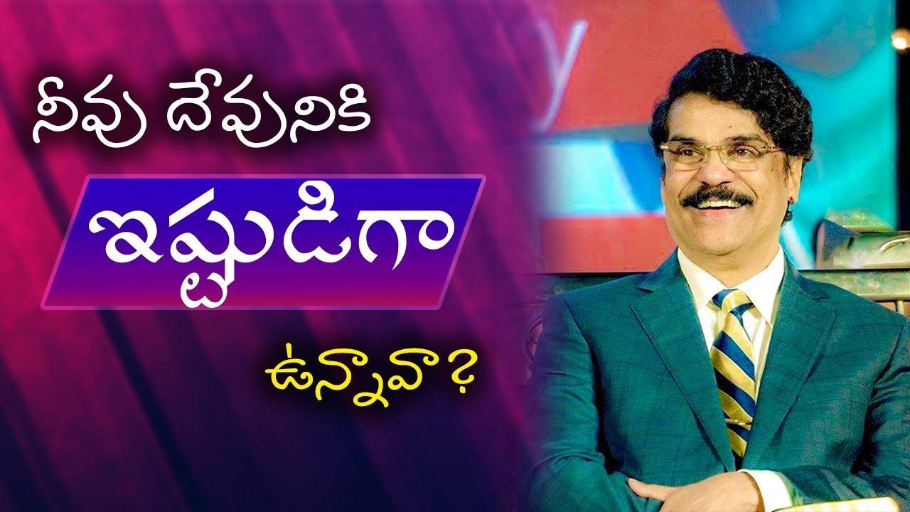 నీవు దేవునికి ఇష్టుడిగా ఉన్నావా? | Manna Manaku 511 | Dr Jayapaul