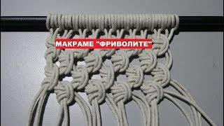Как связать MACRAME//Макраме ФРИВОЛИТЕ! //мастер класс вязание// своими руками// ВИДЕО №1❤️❤️❤️