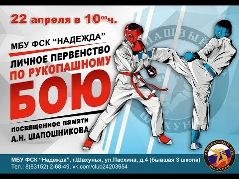 Соревнование по рукопашному бою, Волков Евгений против Захарищева Андрея.