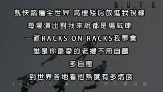 兄弟本色 G.U.T.S【FLY OUT】零秒差歌詞版 (高音質) [HD]