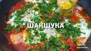 ЛУЧШАЯ ШАКШУКА на сковороде. Вкусная яичница с помидорами по-восточному.