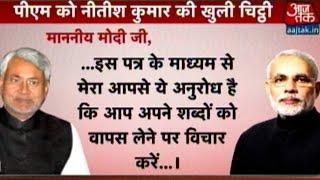 Bihar: CM Nitish Kumar Writes Open Letter To PM Modi On 'DNA' Remark