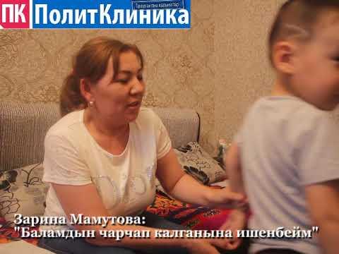 Зарина Мамутова