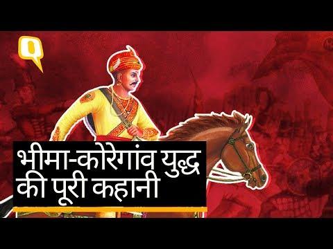 महाराष्ट्र के Bhima Koregaon की चिंगारी के पीछे है युद्ध का इतिहास- Quint Hindi