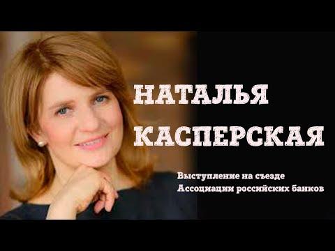 Смотреть Съезд АРБ 2018 Президент InfoWatch Наталья Касперская онлайн