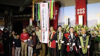 平成29年1月5日、ついに真田丸大河ドラマ館の入館者が100万人に達し、夢...