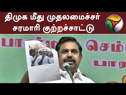 திமுக மீது முதலமைச்சர் சரமாரி குற்றச்சாட்டு | #DMK #AIADMK #EPS #MKStalin