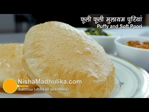 Poori Recipe  | एकदम फूली फूली पूरियां कैसे बनायें ।  Indian Poori recipe