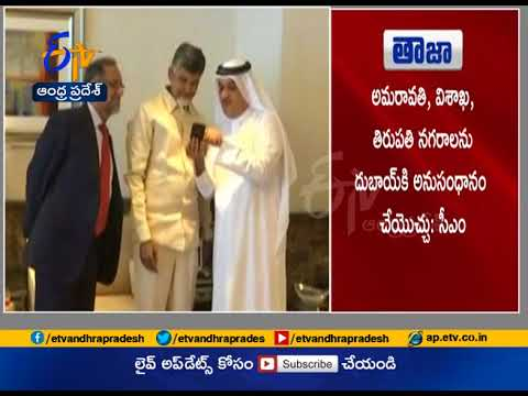 Chandrababu UAE Visit | CM Meets Strategic planning of Emirates Incharge