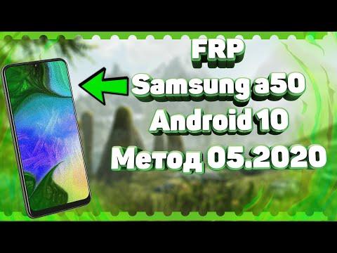 FRP! Samsung A50, Android 10. Без сим, Без ПК + аура Nokia 3310