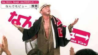 なんでもビュー CM動画(替え歌編) 元ハンダース鈴木寿永吉が、矢沢永...