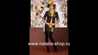 Белорусская женская одежда в интернет магазине(Женская одежда . Белорусская одежда . Большие размеры. www.natalia-shop.ru., 2013-09-14T10:16:47.000Z)