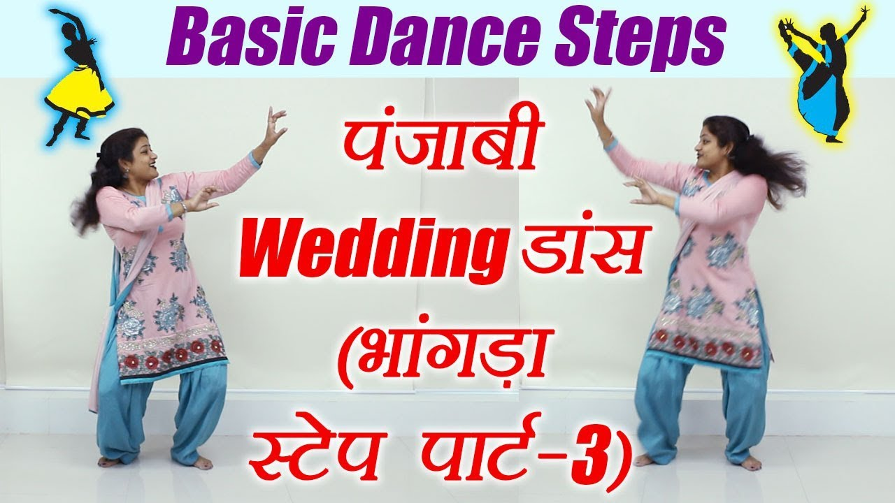 Search punjabi song dance steps easy - GenYoutube