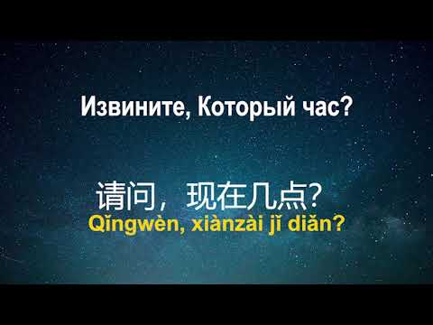 Изучать китайский язык