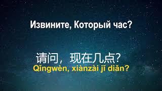 Изучать китайский язык во сне