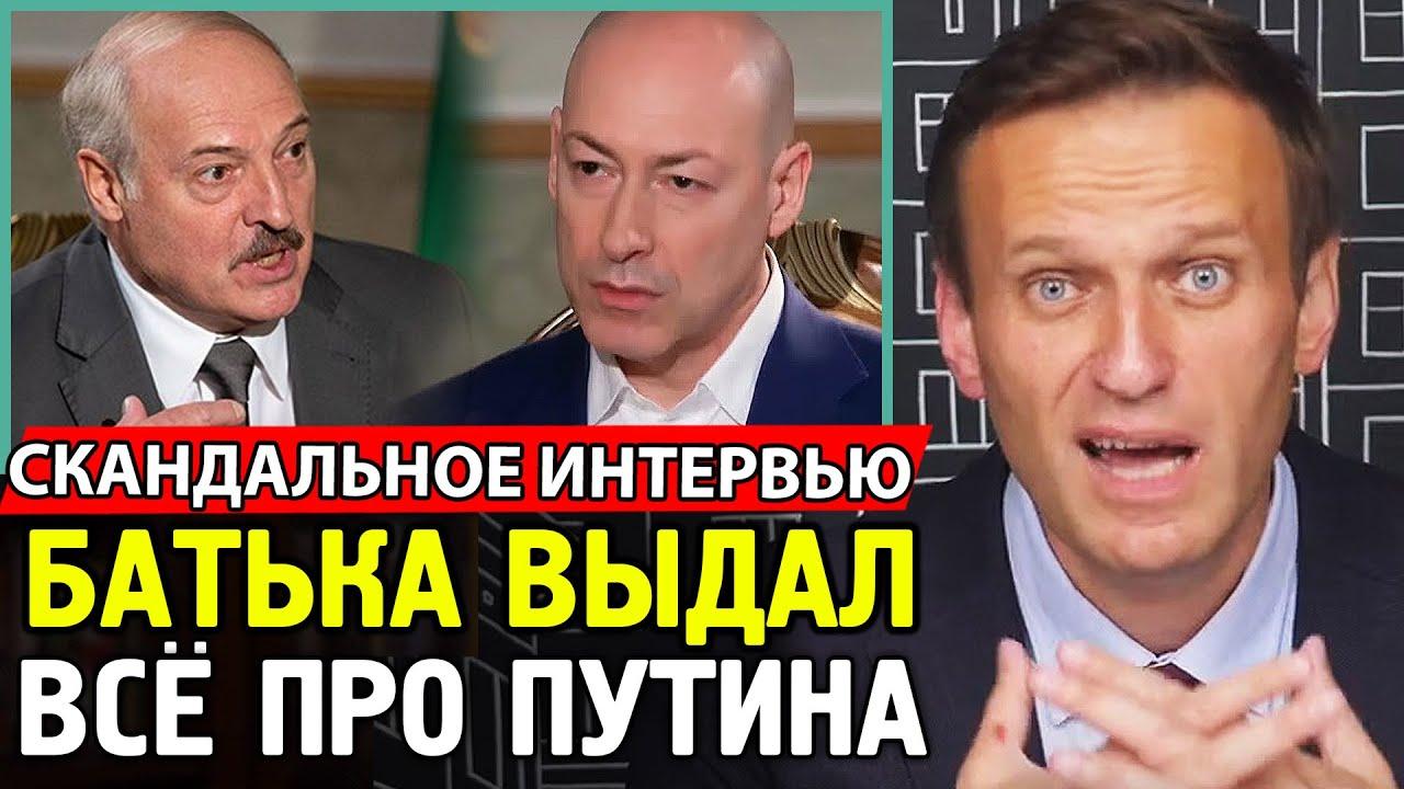 ЛУКАШЕНКО ВЫДАЛ ПРО ПУТИНА. Интервью Гордону. Алексей Навальный