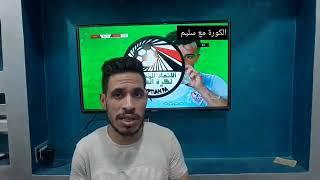 ملخص مباراة الزمالك وانبي اليوم 30/8/2020