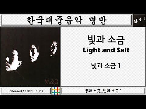 한국대중음악명반 / 빛과 소금 (Light and Salt) 1집 / 빛과 소금 1