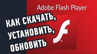 Как скачать и установить (обновить) Adobe Flash Player
