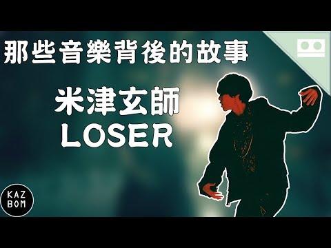米津玄師-LOSER【那些音樂背後的故事 EP26】