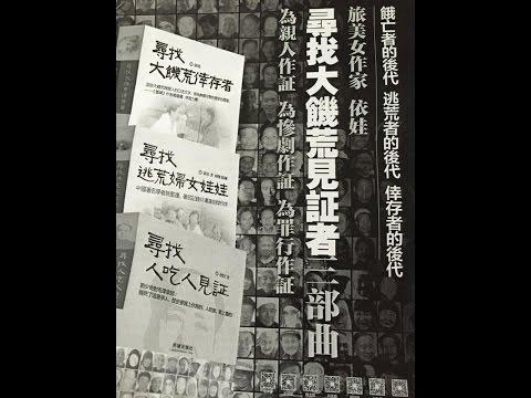 逃荒婦女兒童血淚講述毛澤東時代(《歷史明鏡》第20期)