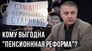 """Кому выгодна """"пенсионная реформа""""? Валерий Пякин"""