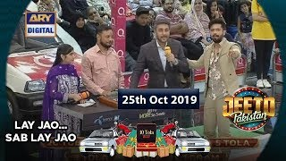 Jeeto Pakistan | Special Guest | Adnan Siddiqui | 25th October 2019