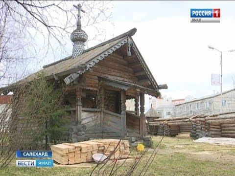 видео: На старом кладбище в Салехарде началась долгожданная реставрация