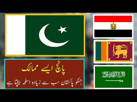 Top 5 Countries Who Buy Arms Weapons From Pakistan