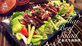 泰式牛肉沙律 - 港人英文名 Thai Beef Salad (yum Neua) - Funky English Names