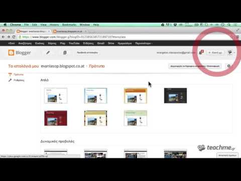Βασική Εκμάθηση του Google Blogger - Μερος 3ο