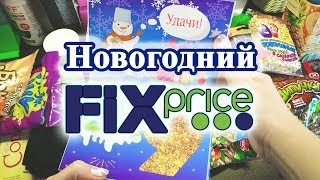 КЛАССНЫЕ покупки FIX PRICE ноябрь😍НОВОГОДНИЙ Фикс прайс🎄Покупки+новинки!