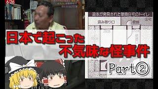 日本で起こった謎・不可解な怪事件【ゆっくり解説】