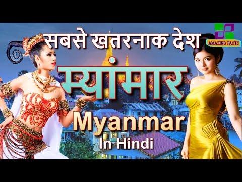म्यांमार सबसे खतरनाक देश // Myanmar a country where