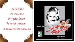 Raman Abdullah Full Movie Audio Jukebox   Vignesh   Eswari Rao