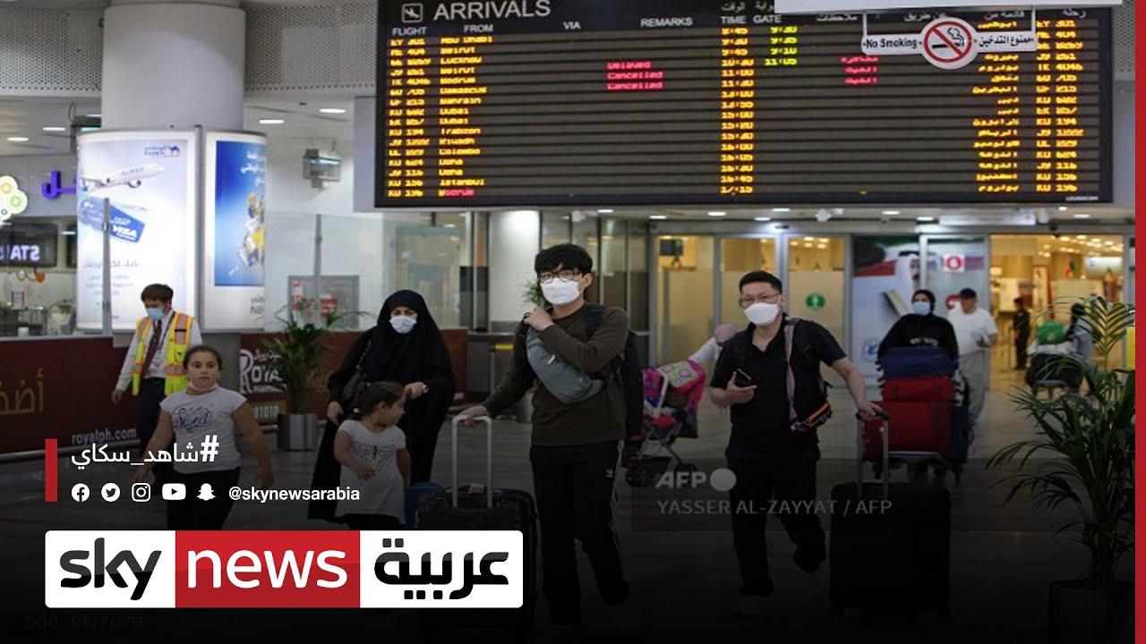 الكويت تفتح أبوابها أمام العالقين لكن بشروط | #الاقتصاد  - 00:53-2021 / 8 / 2