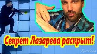 �������� ���� Раскрыт секрет декораций Лазарева на Евровидении 2016) ������