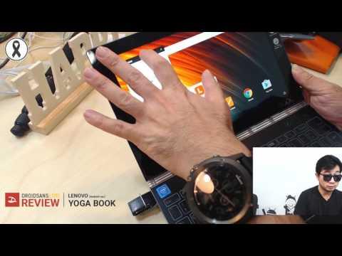 รีวิวแท็บเลตสุดว้าว เขียนบนกระดาษ ก็บันทึกลงเครื่องได้เลย Lenovo Yoga Book   Droidsans - วันที่ 22 Nov 2016