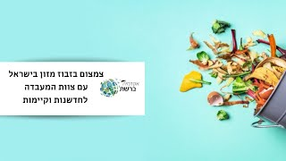 """צמצום בזבוז מזון בישראל עם צוות המעבדה לחדשנות וקיימות - חט""""ב"""