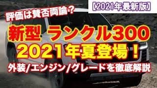 【速報】トヨタ新型ランドクルーザー300発売!ネットのコメントは賛否両論!?新型は売れるのか!?