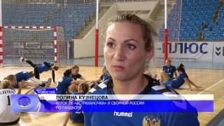 Женская сборная России по гандболу готовится к астраханскому часу икс