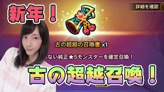 【サマナ】新年1発目に古の超越召喚を引くぞーーー!!