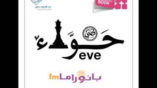 Qusai on Panorama FM  Yalla Shabab
