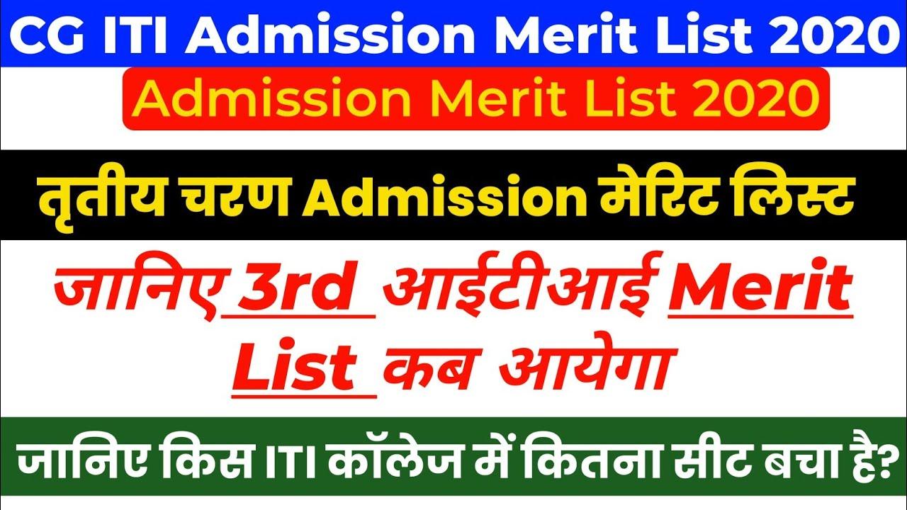 CG ITI 3nd Merit List 2020 Kab Aayega | ITI Merit List 2020 | CG ITI Admission Merit List 2020
