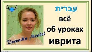 УРОКИ ИВРИТА С ВЕРОНИКОЙ МЕНДЕЛЬ