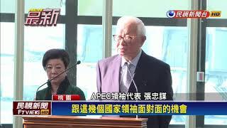 啟程前往巴紐 APEC領袖代表張忠謀:Do my best-民視新聞