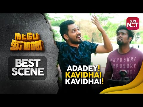 adadey!-kavidhai-kavidhai!- -natpe-thunai---best-scene-1- -நட்பே-துணை- -hiphop-tamizha- -sun-nxt