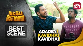 Adadey! Kavidhai Kavidhai! | Natpe Thunai - Best Scene 1 | Full Movie on Sun NXT | Hiphop Tamizha