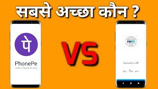 paytm-vs-phonepe---which-is-better-and-safe-for-you-in-hindi