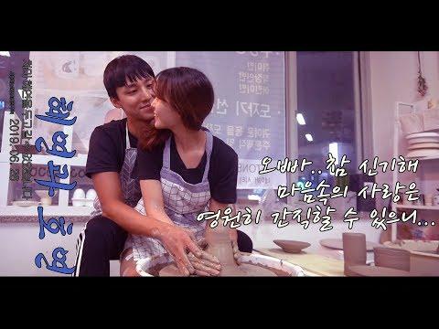 숨막히는(?)-도자기-로맨스|영화-'사랑과-영혼'-따라잡기|도예체험,-making-clay-pottery